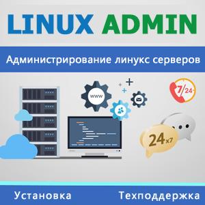 Администрирование линукс серверов